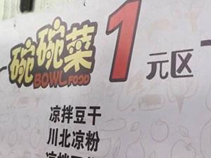 景区推1元碗碗菜什么情况 不到10元就能吃饱餐食引好奇