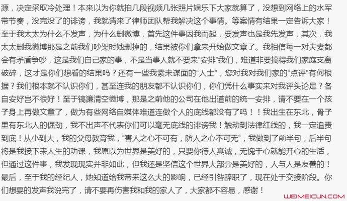张丹峰宣布毕滢辞职
