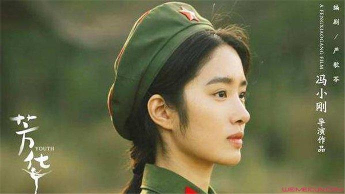 杨采钰芳华中的角色是什么
