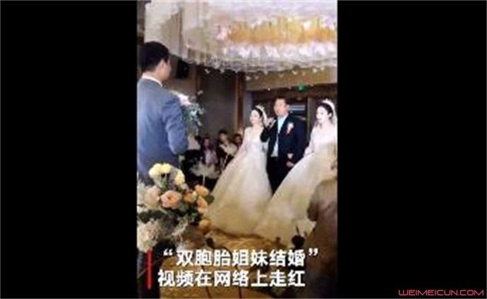双胞胎姐妹结婚