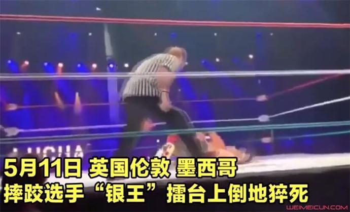 摔跤明星倒地猝死怎么回事