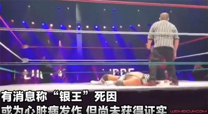 摔跤明星倒地猝死