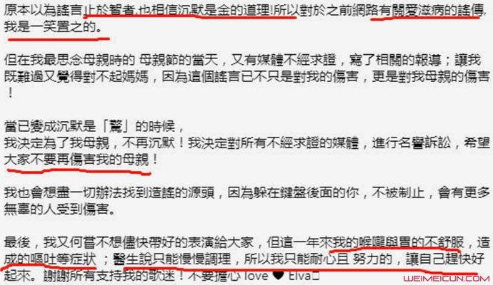 萧亚轩否认感染艾滋