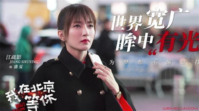 我在北京等你盛夏扮演者