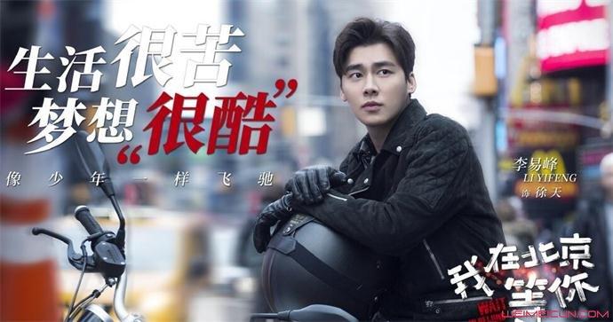 我在北京等你徐天扮演者
