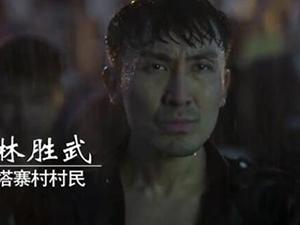 破冰行动林胜武结局死了吗 扮演者赵煊演技获肯定其简历遭扒