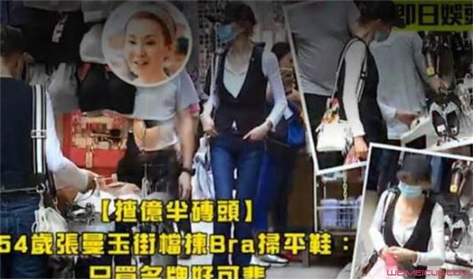 54岁张曼玉逛地摊