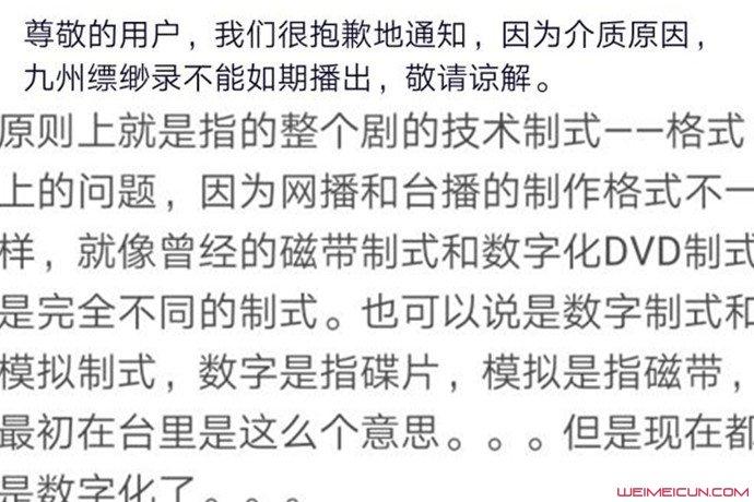 九州缥缈录为什么撤档