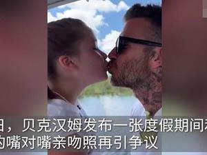 贝克汉姆亲吻小七引争议啥情况 小贝亲吻女儿为何引巨大争议