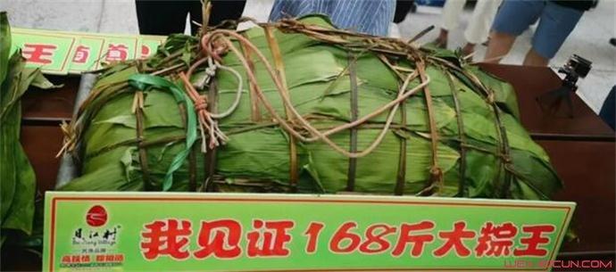 """168斤大粽子是怎么样的揭秘""""粽王""""的背后故事被感动到了"""
