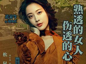 动物管理局刘小红谁演的 单亲妈妈刘小红与