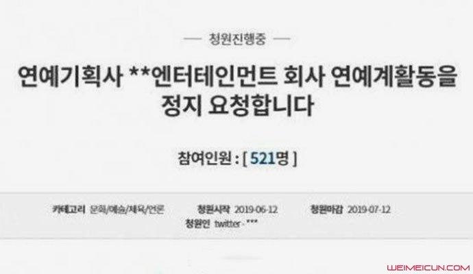 网友请愿YG艺人停止活动