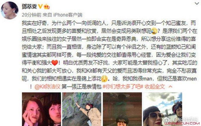 邓萃雯否认出柜 邓萃雯澄清与陈洁仪关系具体详情曝光