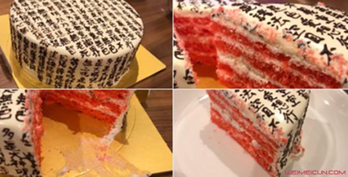生日蛋糕印满心经