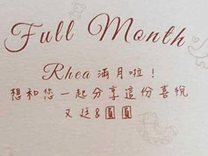 高圆圆女儿英文名 满月邀请函曝光Rhea是什么意思