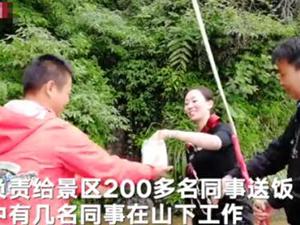 跳300米悬崖送饭详情揭露 她的这一份用心着实让人感动