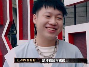 中国新说唱l4wudu是谁 雾都哥真名及个人资