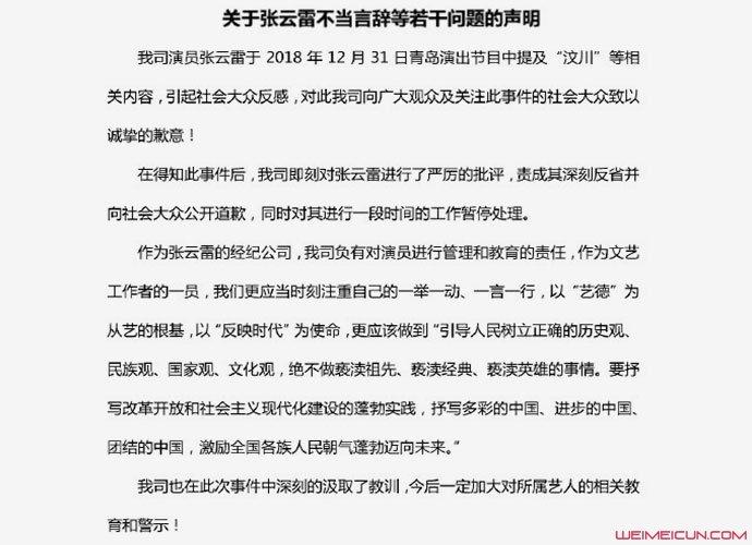 德云社公开道歉声明