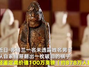 一枚旧棋子635万怎么回事 详情曝光专家称是奇迹般的发现