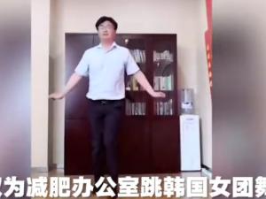 男子减肥跳女团舞 凭一则视频意外走红减肥
