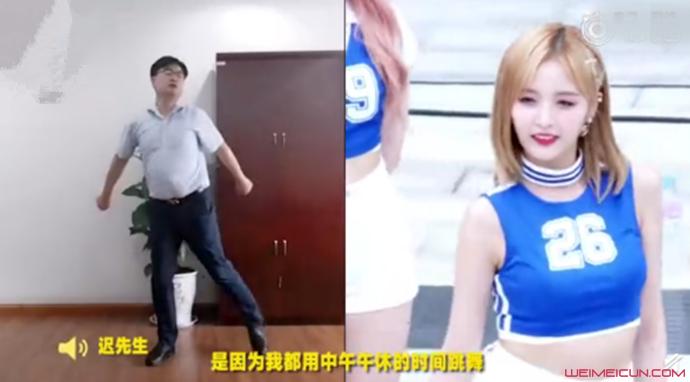 男子减肥跳女团舞