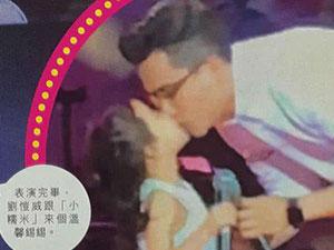 刘恺威小糯米合唱 父女两人同台合唱视频曝