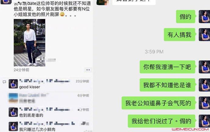 投行女辟谣与李现绯闻