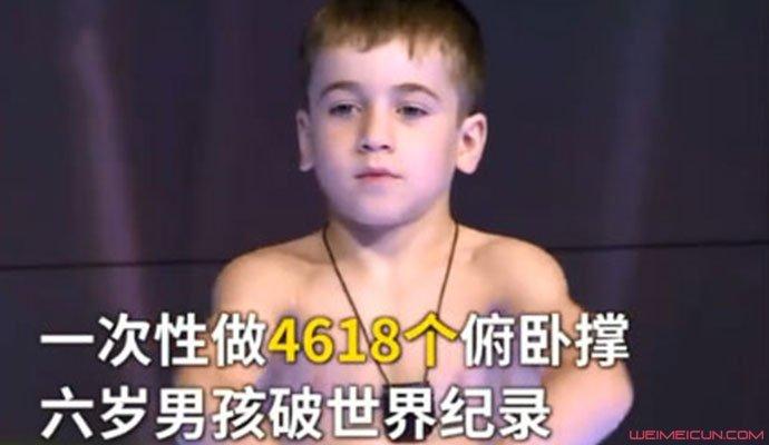 6岁娃做4618个俯卧撑