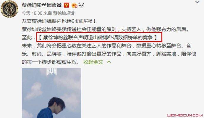 蔡徐坤粉丝团声明全文