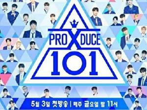 ProduceX101投票造假 第1名至第20名票数有