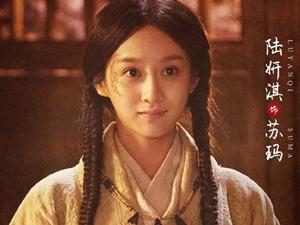 九州缥缈录苏玛谁演的 陆妍淇资料起底苏玛结局护主而死