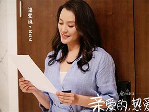 梁爱琪亲爱的热爱的是韩商言什么人 饰演史