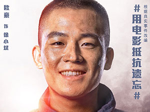 烈火英雄徐小斌怎么死的 25岁刚新婚还没来得及拍婚纱