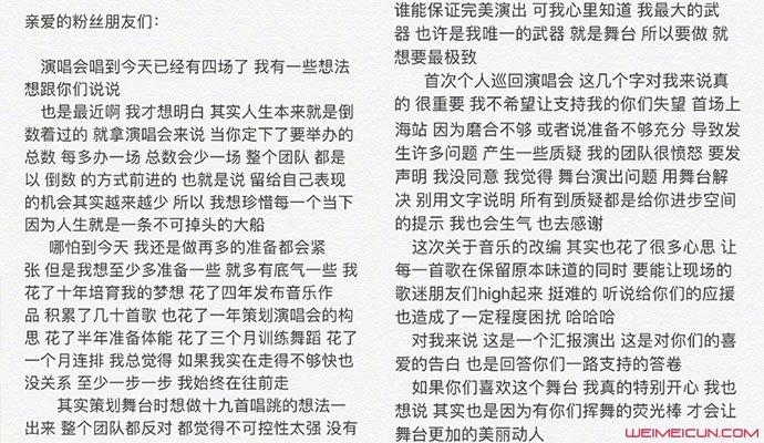 张艺兴回应假唱质疑