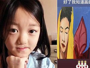 李嫣为王菲画像 年纪虽小画功获赞曾办过画