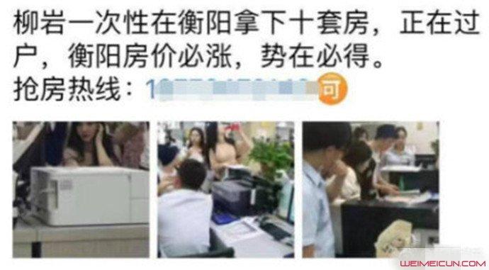 """柳岩辟谣买十套房 房产销售拿图片编故事被""""打脸"""""""