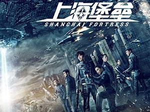 上海堡垒作者致歉 电影票房口碑双失这些原