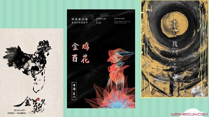 金鸡奖民间海报大赛