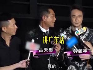 吴镇宇切换粤语失败 古天乐三次提醒采访画
