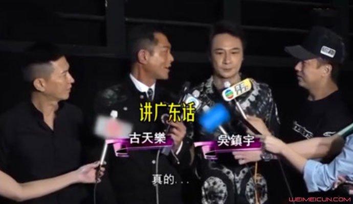 吴镇宇切换粤语