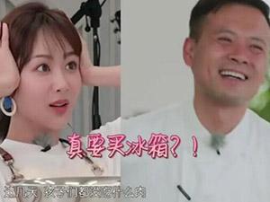 黄晓明买两台冰箱 黄教主为什么买两台冰箱