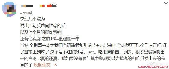李现黑粉道歉说了什么 李现估计是自己最大的黑粉