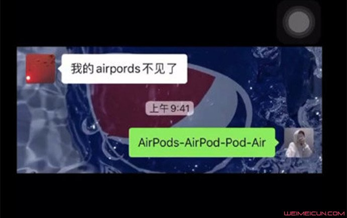airpods的一生