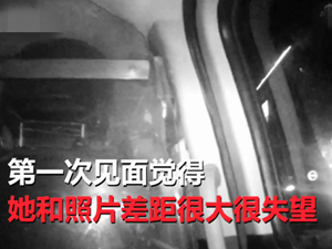 """因相貌差距大报警 网恋奔现翻车却谎报自己""""嫖娼"""""""