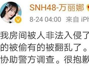 SNH48宿舍遭非法入侵 万丽娜房间内惊现这一