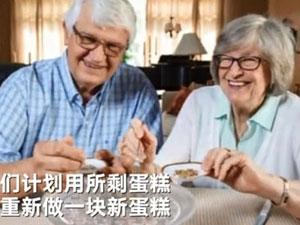 结婚蛋糕吃49年 蛋糕经历半个世纪见证两人甜蜜爱情