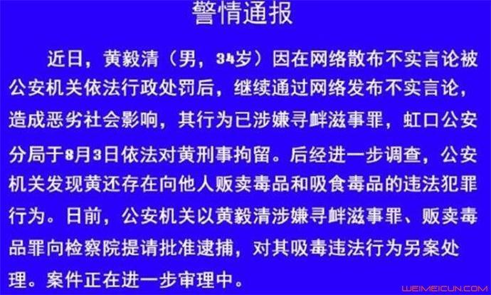 黄毅清被提请批捕