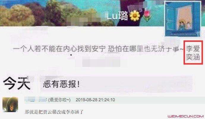 李小璐女儿甜馨疑改名