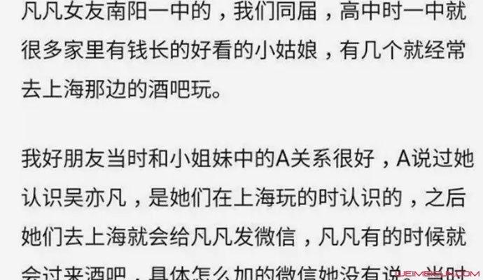 秦牛正威被网友爆料
