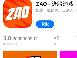 zao换脸谁开发的 app一夜走红ZAO隐私风险却不能掉以轻心